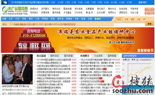 中国农业行业互联网分析报告 行业动态 搜猪网