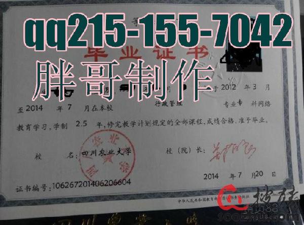 证/集宁师范学院毕业证/内蒙古财经大学毕业证