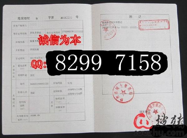 贵阳房产证 贵州房屋所有权证样本|搜猪网