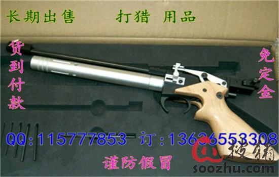 单管散弹枪结构图 打猎气压枪