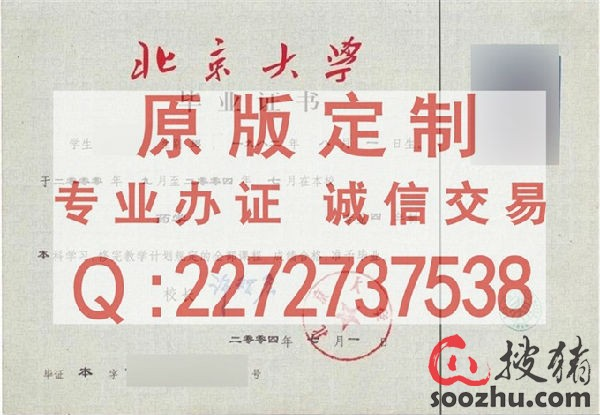 北京大学毕业证样本硕士学位证样本