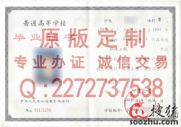 内蒙古财经大学毕业证样本硕士学位证样本