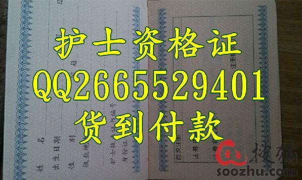 内蒙古西藏新疆呼和浩特沈阳护士执业证样本