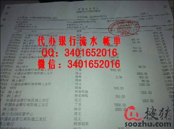 中国邮政储蓄银行个人流水_