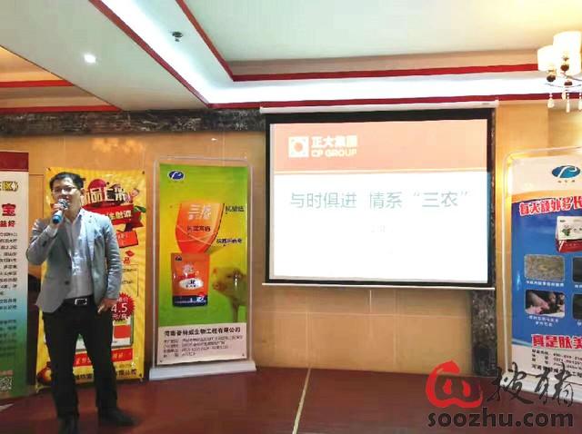 青岛正大饲料有限公司电商部经理王健先生介绍产品